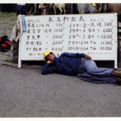 http://vernaculartypography.com/files/gimgs/th-51_mw_vernacular typography_japan_014.jpg