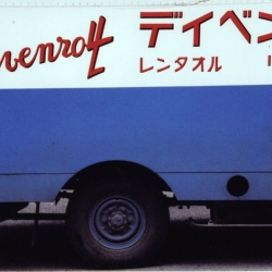 http://vernaculartypography.com/files/gimgs/th-51_mw_vernacular typography_japan_020.jpg