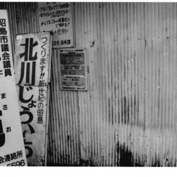 http://vernaculartypography.com/files/gimgs/th-51_mw_vernacular typography_japan_024.jpg