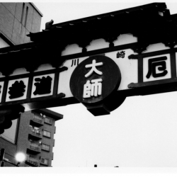 http://vernaculartypography.com/files/gimgs/th-51_mw_vernacular typography_japan_026.jpg