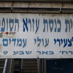 http://vernaculartypography.com/files/gimgs/th-56_Woodward Vernacular Typography Israel_223.jpg