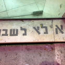 http://vernaculartypography.com/files/gimgs/th-56_Woodward-Vernacular-Typography-Israel_161.jpg