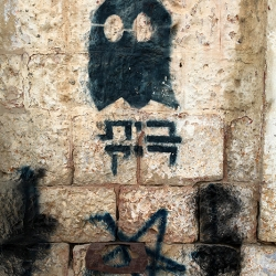 http://vernaculartypography.com/files/gimgs/th-56_Woodward-Vernacular-Typography-Israel_185.jpg