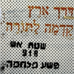 http://vernaculartypography.com/files/gimgs/th-56_Woodward-Vernacular-Typography-Israel_260.jpg
