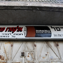 http://vernaculartypography.com/files/gimgs/th-56_Woodward-Vernacular-Typography-Israel_299.jpg