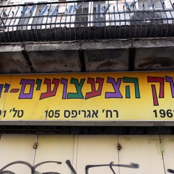 http://vernaculartypography.com/files/gimgs/th-56_Woodward-Vernacular-Typography-Israel_300.jpg