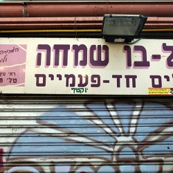 http://vernaculartypography.com/files/gimgs/th-56_Woodward-Vernacular-Typography-Israel_307.jpg