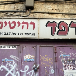 http://vernaculartypography.com/files/gimgs/th-56_Woodward-Vernacular-Typography-Israel_312.jpg
