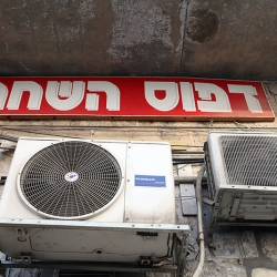http://vernaculartypography.com/files/gimgs/th-56_Woodward-Vernacular-Typography-Israel_313.jpg