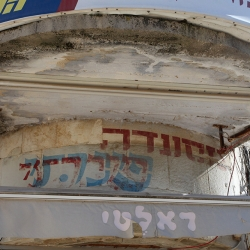 http://vernaculartypography.com/files/gimgs/th-57_Woodward-Vernacular-Typography-Israel_024.jpg