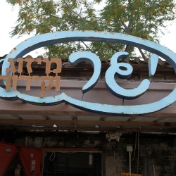 http://vernaculartypography.com/files/gimgs/th-57_Woodward-Vernacular-Typography-Israel_377.jpg