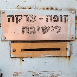 http://vernaculartypography.com/files/gimgs/th-57_Woodward-Vernacular-Typography-Israel_410.jpg